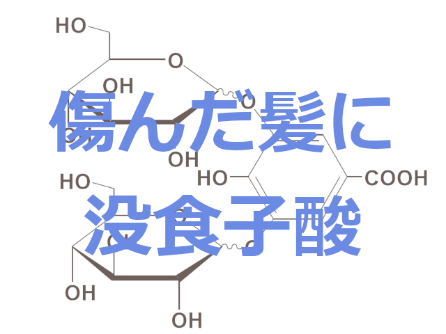 ジグルコシル没食子酸