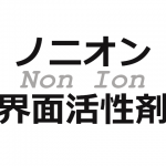 ノニオン界面活性剤