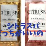 シトラスパ比較
