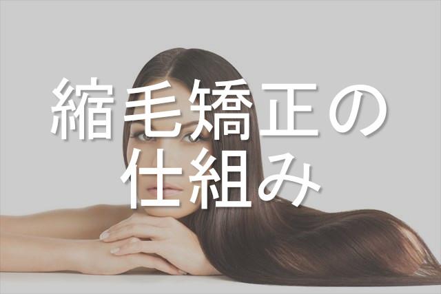 縮毛矯正の仕組み