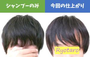 サラサラ髪比較