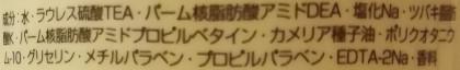 大島椿オイルシャンプー成分